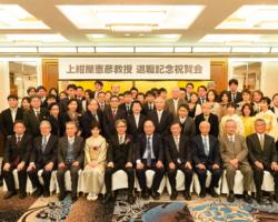 上紺屋憲彦教授 退職記念祝賀会