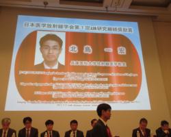 日本医学放射線学会総会
